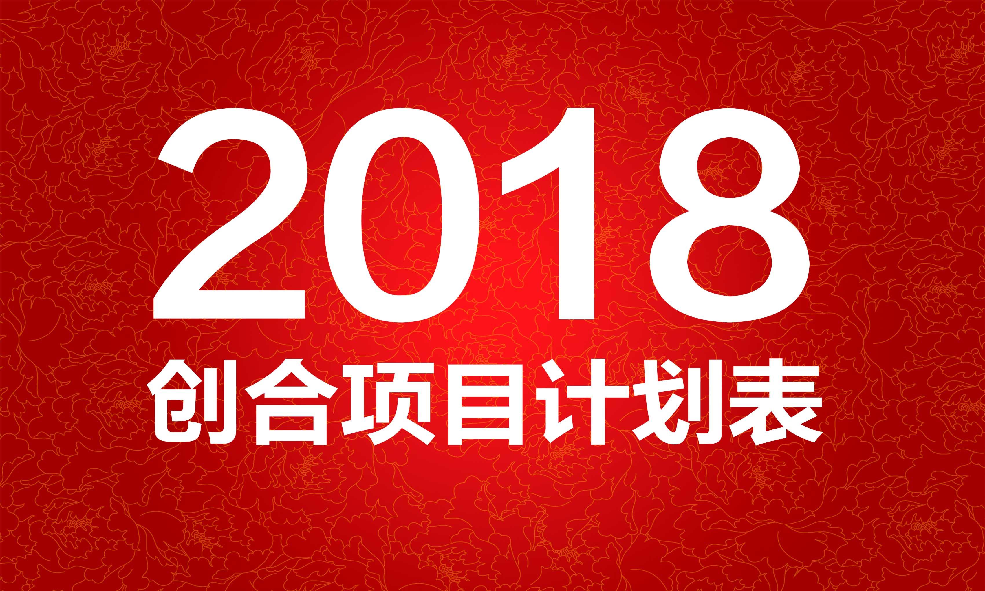 2018年创合会展项目计划表