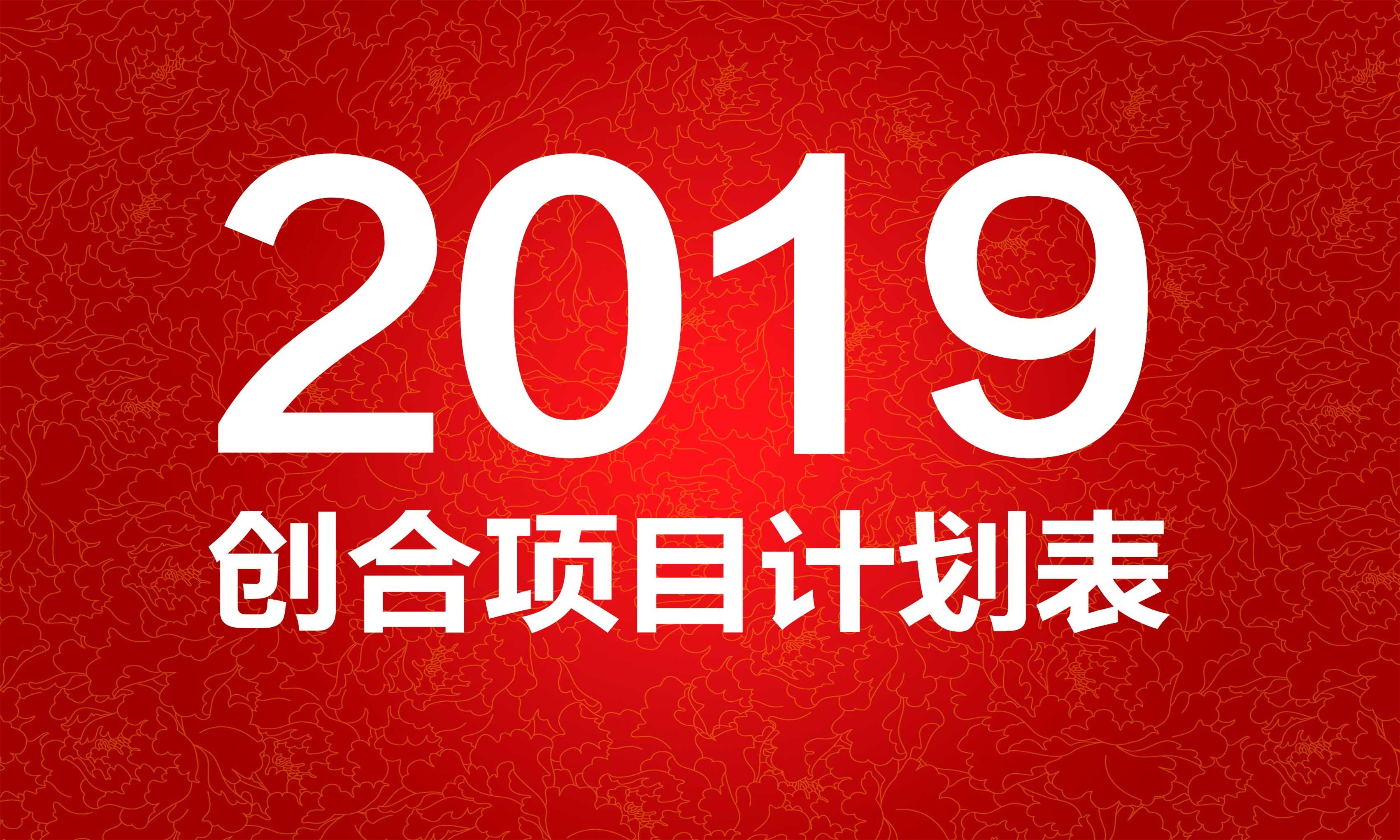 2019年创合会展项目计划表