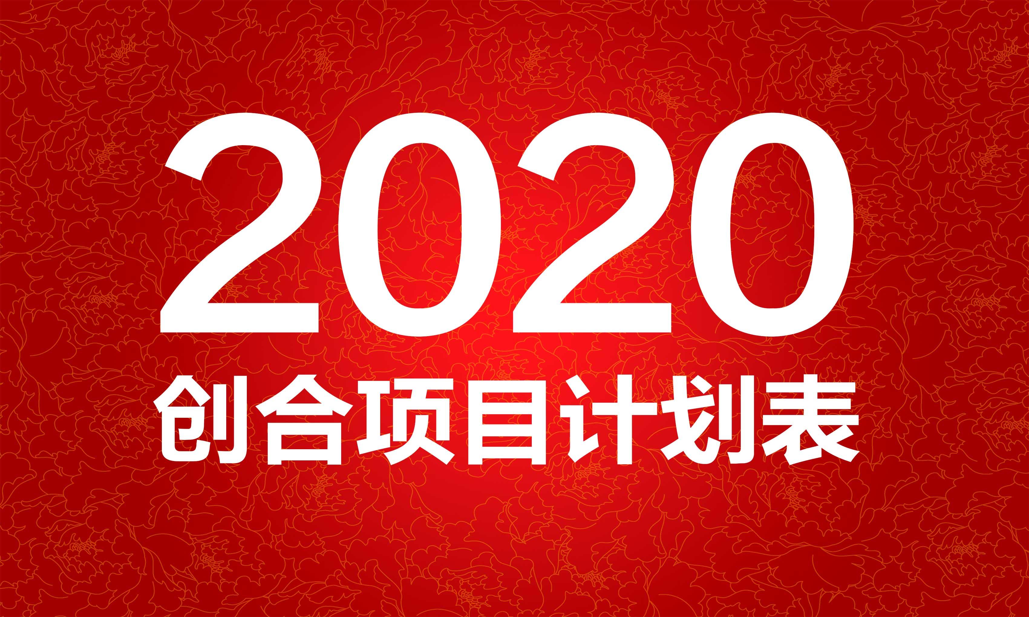 2020年创合会展项目计划表
